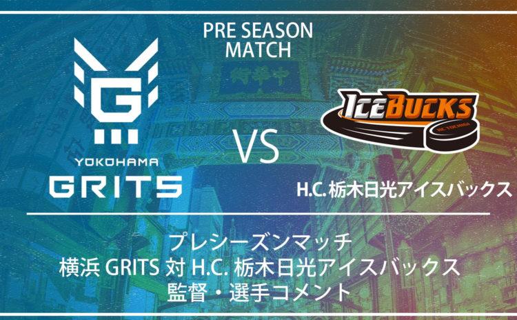 プレシーズンマッチ「横浜GRITS対H.C.栃木日光アイスバックス」監督・選手コメント