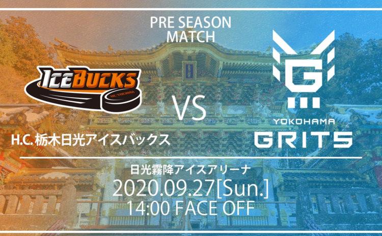 プレシーズンマッチ「H.C.栃木日光アイスバックス対横浜GRITS」試合結果