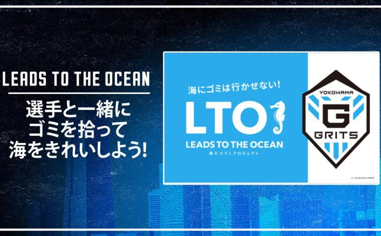 【イベント情報】LEADS TO THE OCEAN 選手と一緒にゴミ拾いをしよう